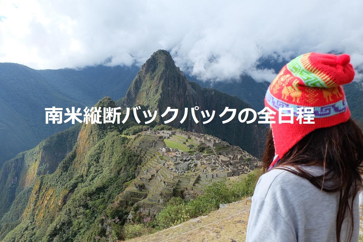 南米縦断バックパック17日間すべての日程と宿泊場所を公開します!
