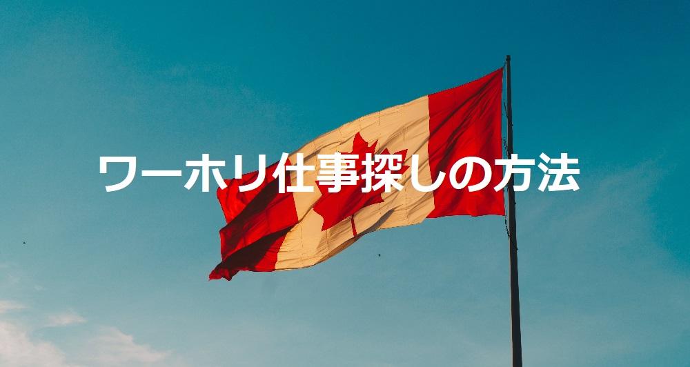 カナダのワーホリ仕事探しの方法@ワーホリ経験者のおすすめの職種は?