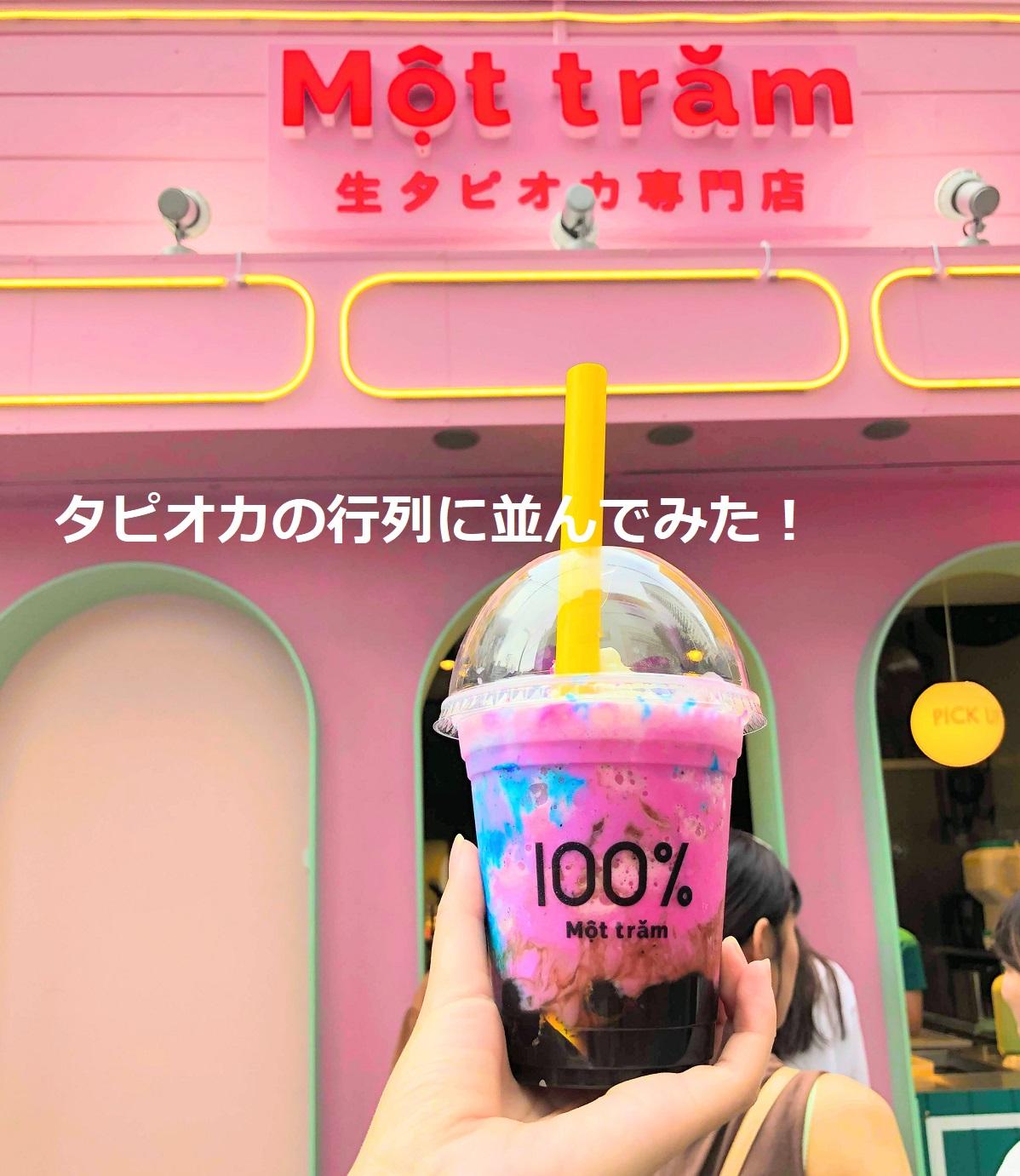 生タピオカ専門店「モッチャム」梅田茶屋町店で1日50杯限定スムージーを飲んでみた!