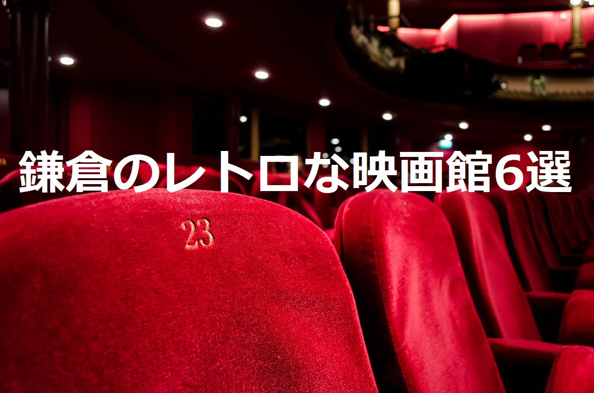鎌倉の映画館6選。映画鑑賞できる昔ながらの喫茶店がおすすめ!