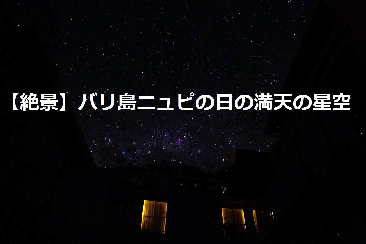 バリ島の正月「ニュピ」で満天の星空に感動!静寂に包まれるニュピの過ごし方!