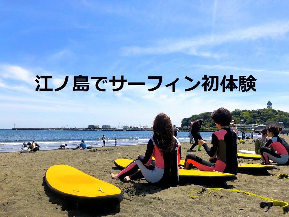 江ノ島でサーフィン初体験!初心者女性なら江ノ島のサーフィンスクールがおすすめ!