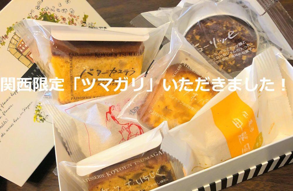 関西にしか店舗がない「ツマガリ」の焼き菓子ギフトが届いた!