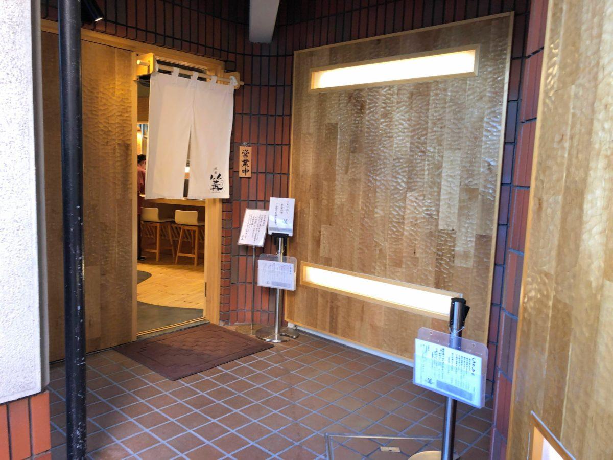 銀座かがり鎌倉店