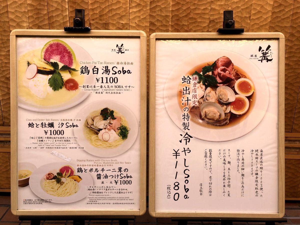 鎌倉ラーメン銀座篝の看板