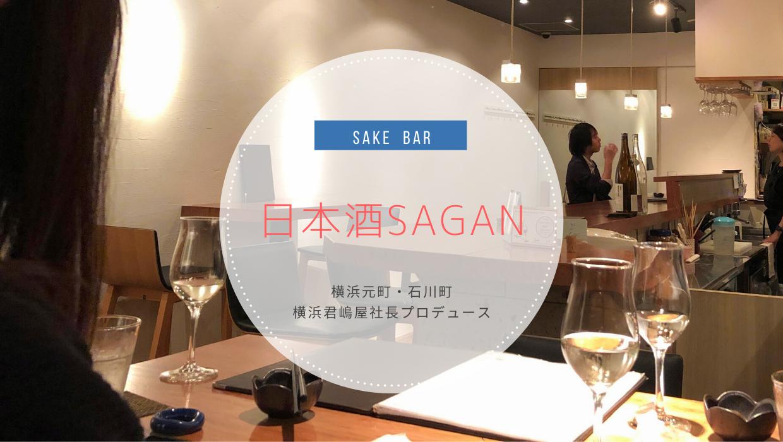 日本酒サガンのワイングラスで飲む日本酒が最高!横浜元町で銘酒を飲みたい方はぜひ。